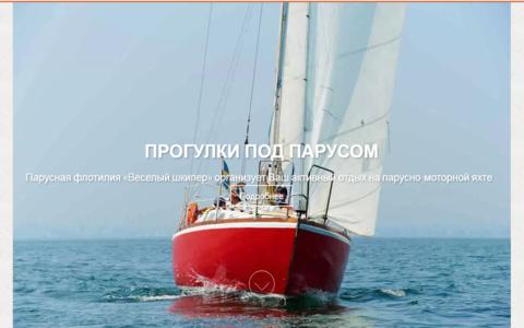 Курсы для юных моряков. Школа яхтинга. Прогулки под парусом. Регаты. Помогаем в приобретении парусных и моторных яхт в Европе. Оказываем услугу перегона яхт с места постройки, или покупки.